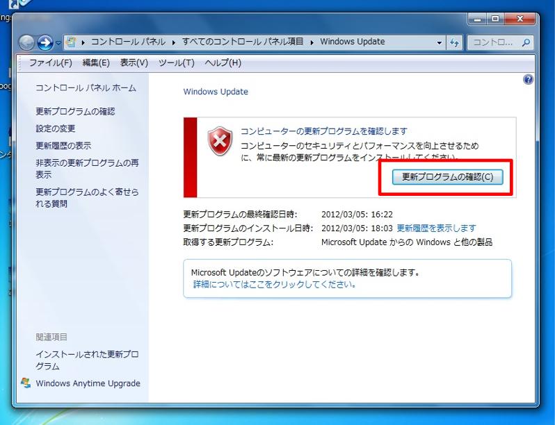 [tips]WindowsUpdateでエラー「現在サービスが実行されていないため ...