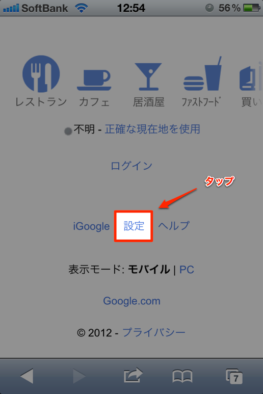 Google検索設定