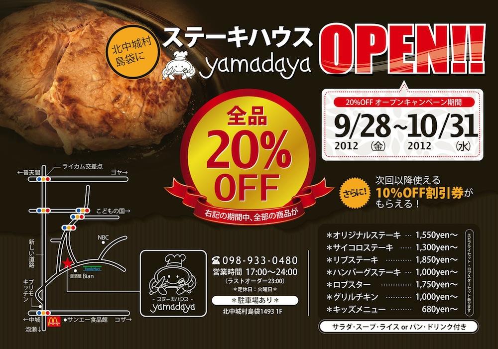 Yamadaya B4