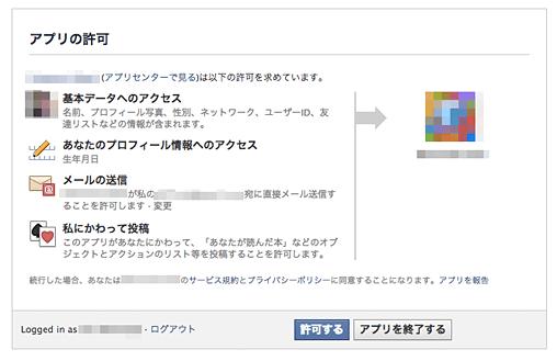 アプリの招待