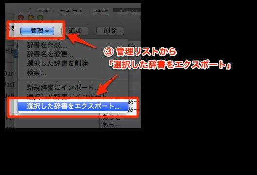 Google日本語入力の辞書をエクスポート003