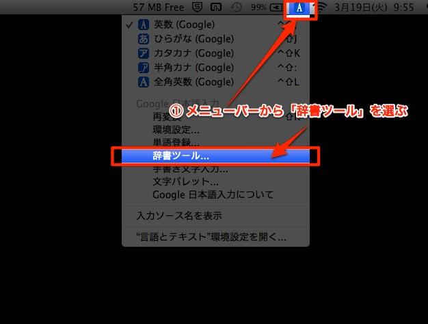 Google日本語入力の辞書をエクスポート001