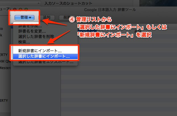 Google日本語入力の辞書をインポート001
