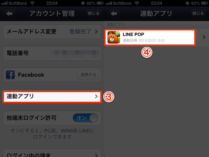 Line notification02