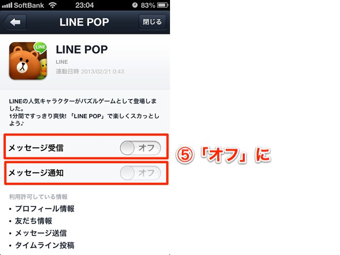 Line notification03