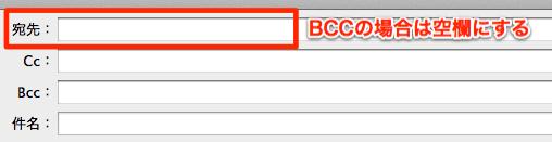 BCCの場合、宛先は空欄