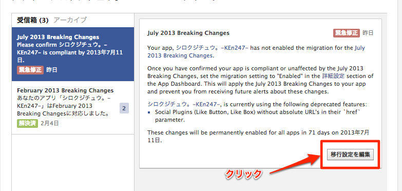 July 2013 Breaking Changes01