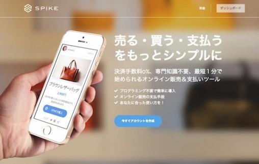 spike-1