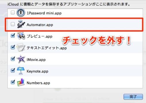 Automator_Workflow02