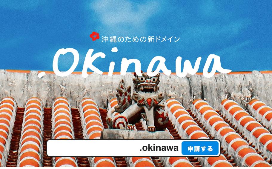 okinawa_domain